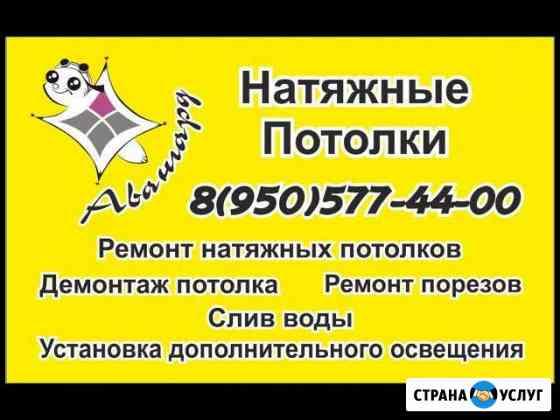Натяжные потолки Прокопьевск