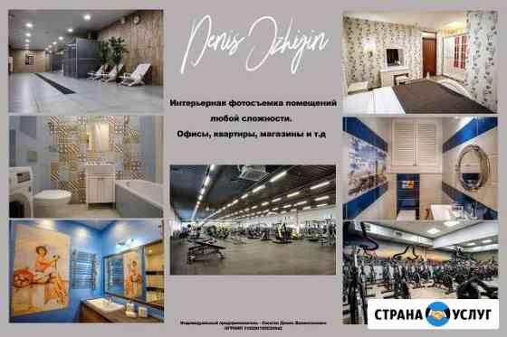 Интерьерная фотосъемка различных помещений Архангельск
