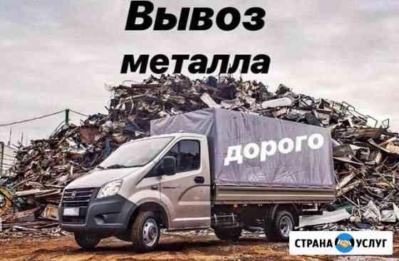 Прием / Вывоз (металла) Металлолома Санкт-Петербург