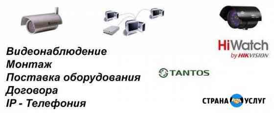 Видеонаблюдение Сургут