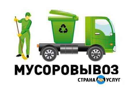 Услуги вывоза мусора, строительного материала, меб Красноярск