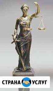 Юридические услуги Урай
