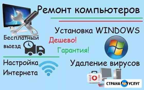 Установка Mac Windows Office антивирус. Чистка пк Челябинск