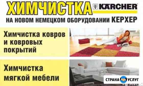Химчистка мебели на дому Новый Уренгой