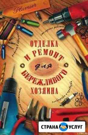 Ремонт квартир Ангарск