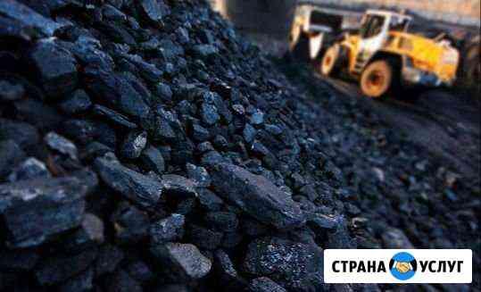 Доставка. Уголь Сагаан-Нур Улан-Удэ