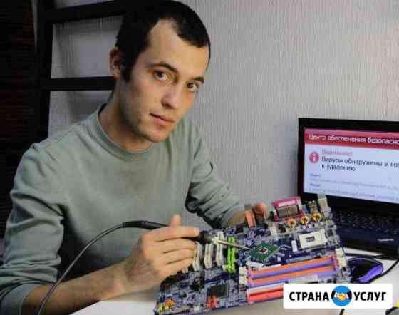 Ремонт компьютеров ноутбуков Копейск