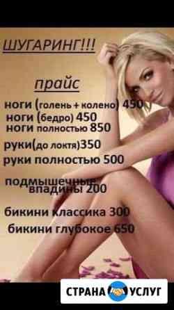 Депиляция Новосибирск