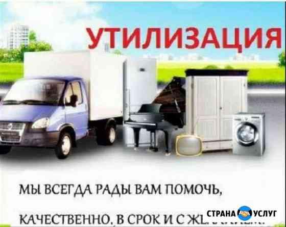 Утилизация мебели и техники Волгодонск