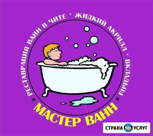 Реставрация ванн в Чите, восстановление эмали Чита