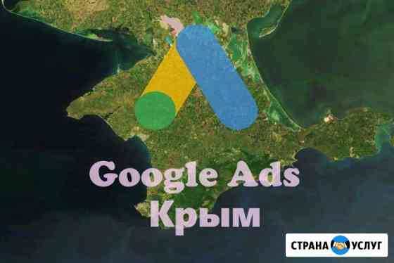 Контекстная реклама Google Ads в Крыму Симферополь