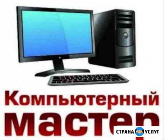 Компьютерная помощь с выездом Нижневартовск