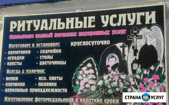 Полный комплекс ритуальных услуг Староюрьево