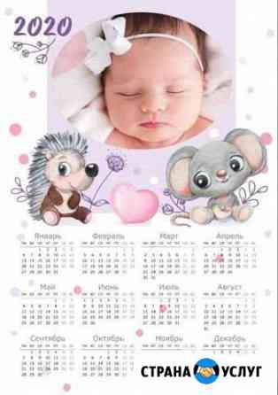Календарь с вашим фото Ярославль