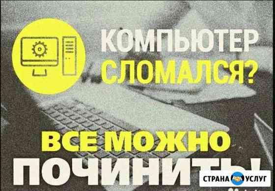 Домашняя компьютерная помощь Нижний Новгород