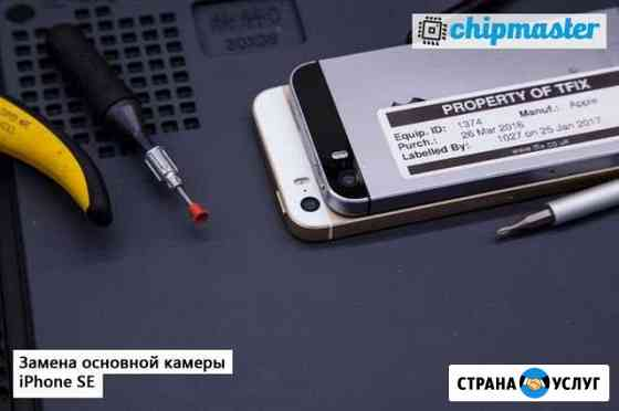Замена основной камеры Apple iPhone Челябинск