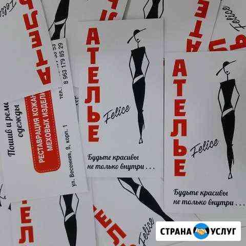 Ателье по пошиву и ремонту одежды Владикавказ