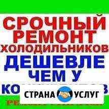 Ремонт холодильников на дому У клиента Ленинградская