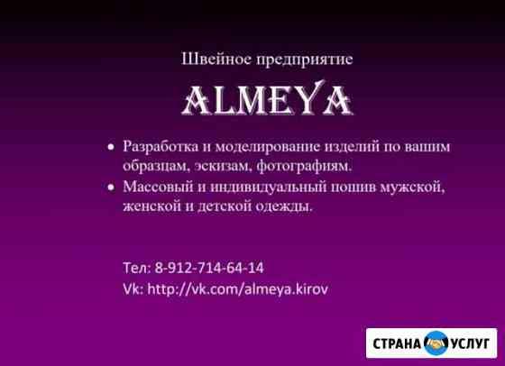 Almeya- пошив одежды на заказ Киров