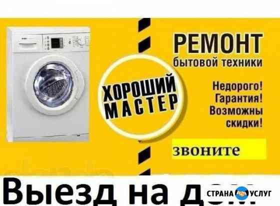 Ремонт стиральных машин в Новоалтайске Новоалтайск