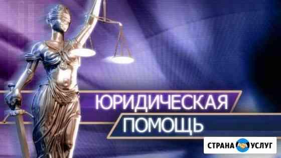Правовое сопровождение бизнеса.Юридические услуги Курган