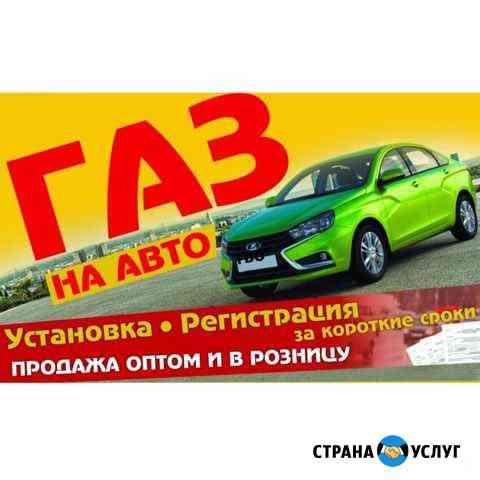 Установка газа в кчр Черкесск