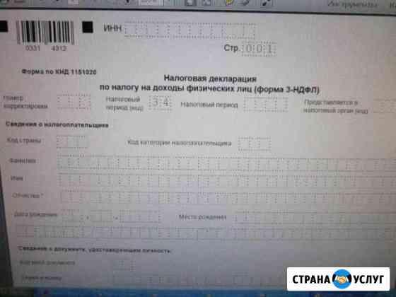 Декларация 3-ндфл Волгоград
