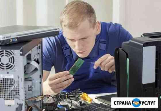 Ремонт компьютеров,ноутбуков Курск