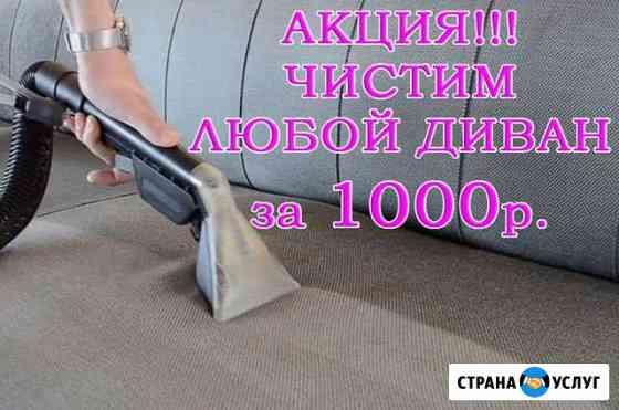 Химчистка диванов и ковров Тюмень