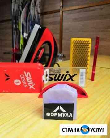 Обработка лыж Парафин лыж, Установка креплений Димитровград