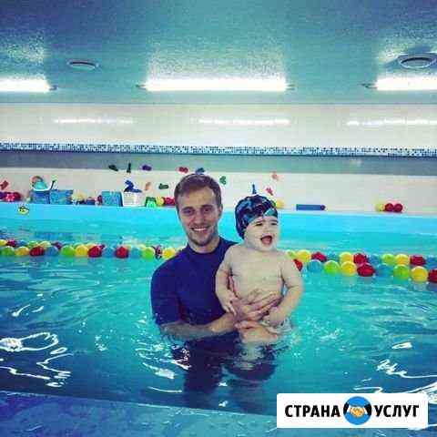 Тренер по плаванию Краснодар