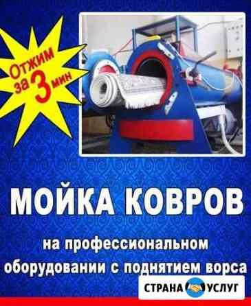 Быстрая Мойка и сушка ковров Черкесск