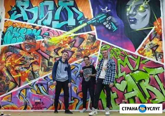 Граффити оформление, роспись стен Хабаровск Хабаровск