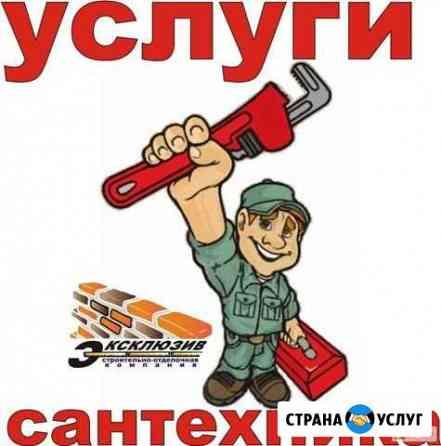 Слесарь сантехник Сосногорск