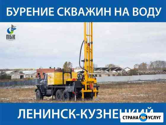 Бурение скважины на воду Ленинск-Кузнецкий
