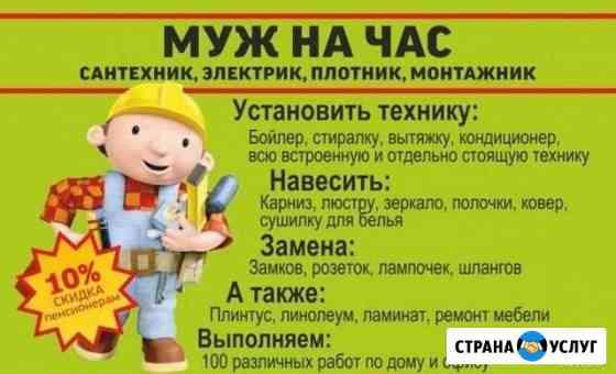 Мастер на час и даже больше Томск