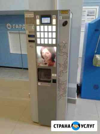 Кофейный автомат Брянск