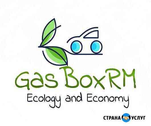 Установка газобаллонного оборудования.Газ на авто Саранск