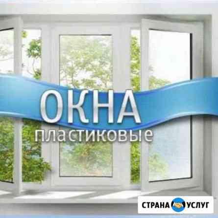 Окна и двери пластиковые от производителя Черкесск