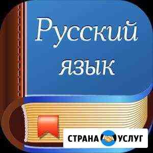 Репетитор по русскому языку. Подготовка к егэ, огэ Ангарск