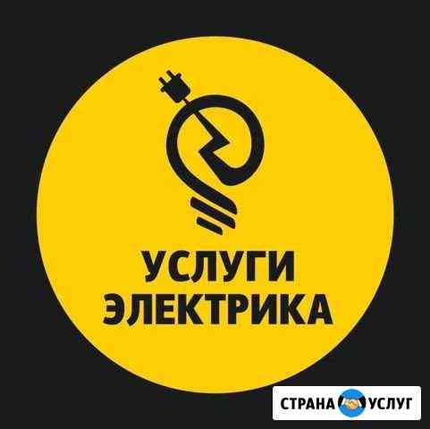 Электрик, электромонтаж Уфа