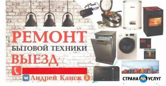 Ремонт стиральных машин Канск