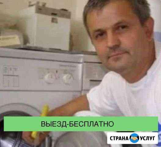 Ремонт стиральных машин и холодильников Фрязино