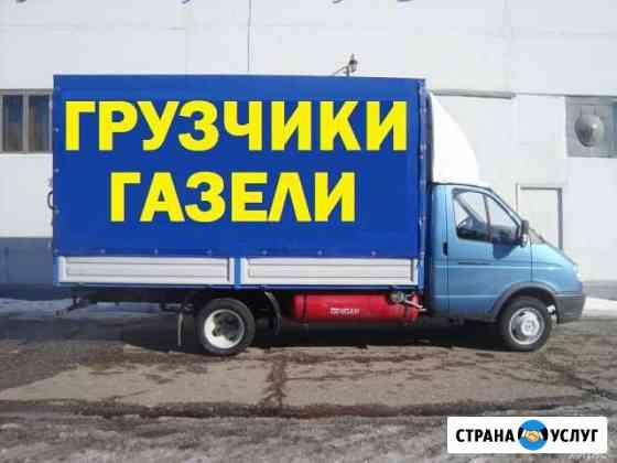 Большая газель + Грузчики Томск