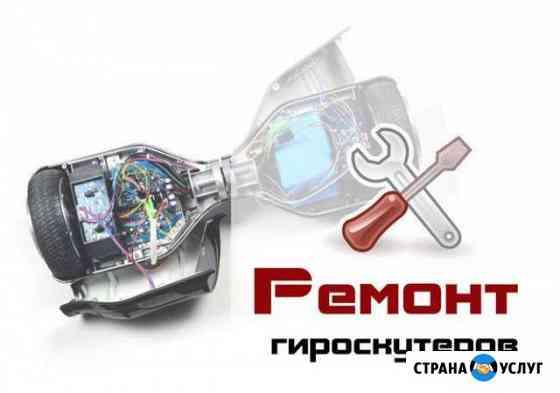 Ремонт гироскутеров Курск