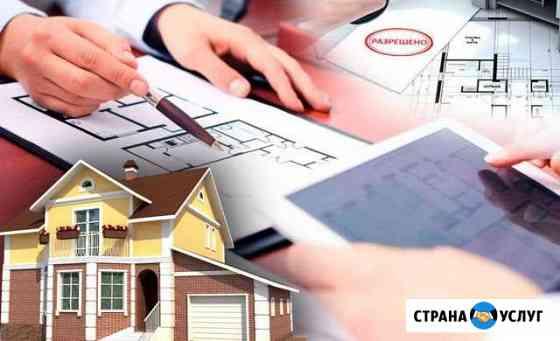Согласование документов в недвижимости Пермь