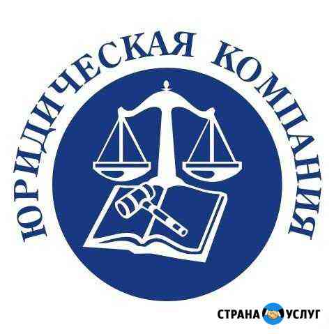 Юридический центр (услуги юриста) Майкоп