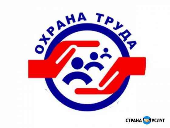 Охрана труда (раз-ка док-и), аттестация в Ростехна Иркутск