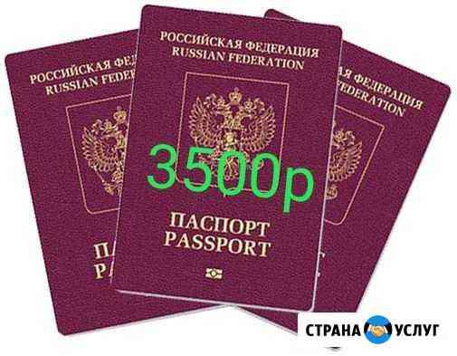 Загранпаспорт/Справка о судимости/ и Другие услуги Грозный