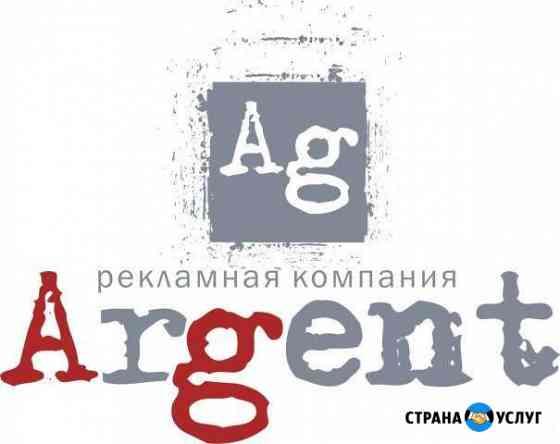 Типография-печать и наружная реклама, наклейки Ижевск